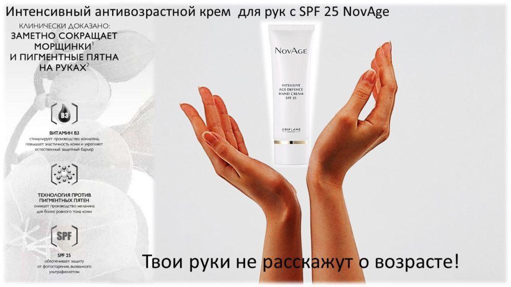 Интенсивный антивозрастной крем для рук с SPF 25 NovAge