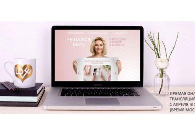 Рекламная акция «Решайся быть» — определение победителей по итогам каталожного периода №4